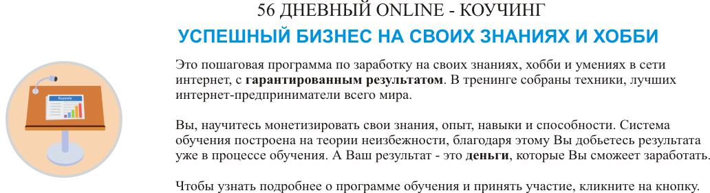 Kurs_bizn_online_hobbi