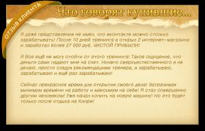 otziv_ck2