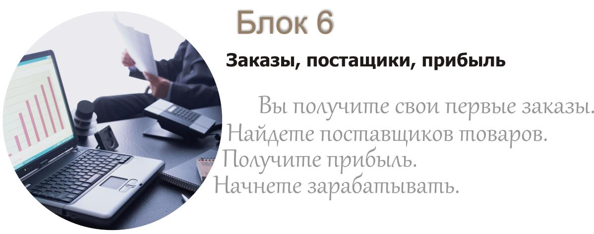 blok6