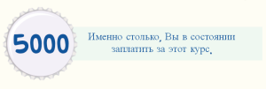 5000_rub_kupon