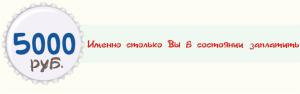 5000_rub_kupon2