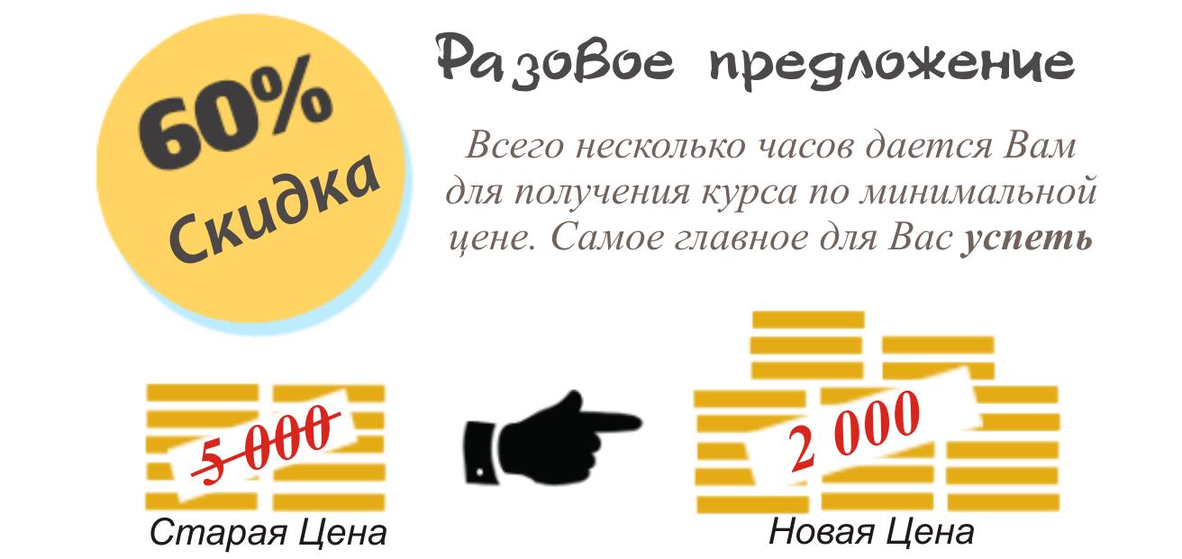 skidka_60_kupon_raz