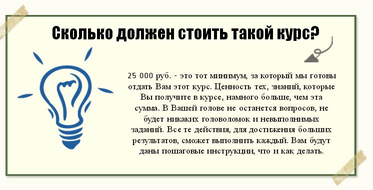 skolko_stoit_kupon2