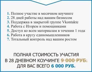 cena_kupon_2