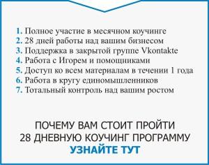 pochemy_kupon_1
