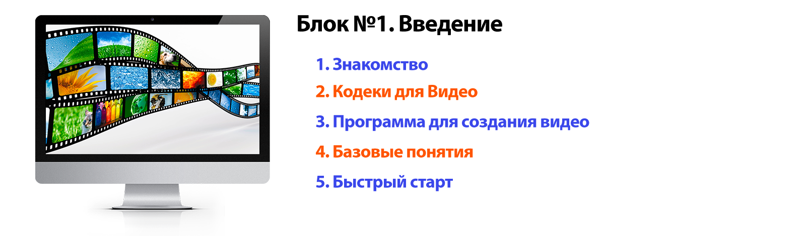 Blok_1_video