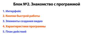 Blok_2_videodoodle