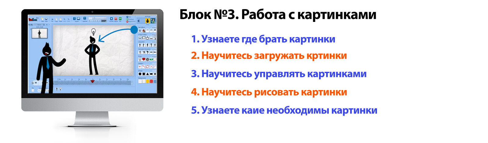 Blok_3_video