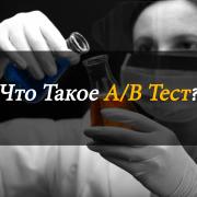 Что Такое A/B Тест?