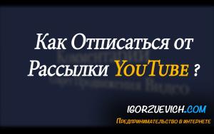 Как Отписаться от Рассылки YouTube?