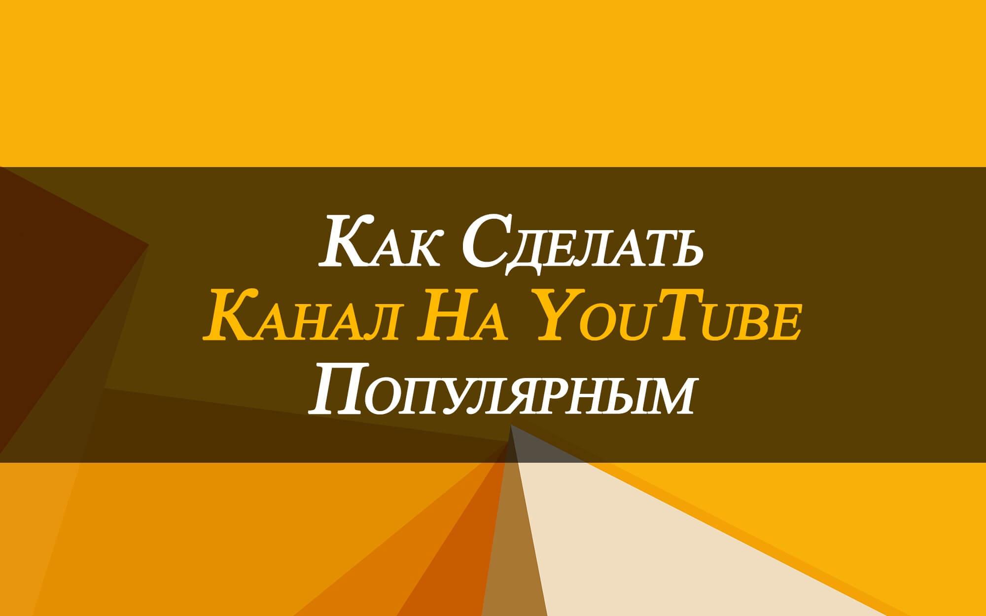Как сделать свой канал на youtube фото 265