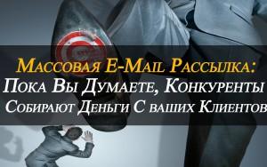 Массовая e-mail рассылка