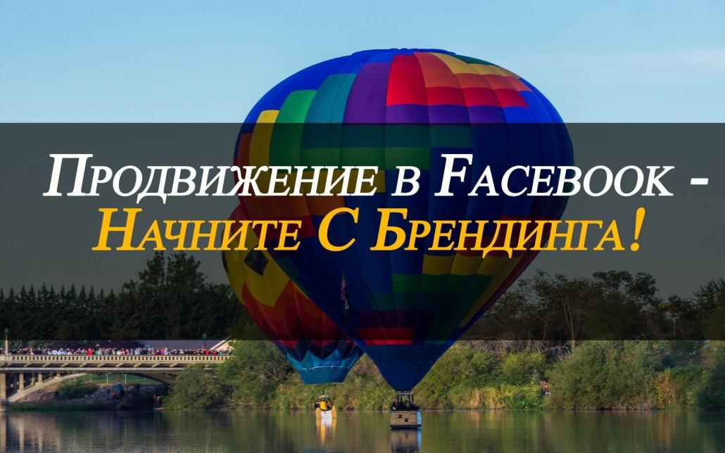 Продвижение в facebook начните с