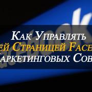 Управлять страницей Facebook