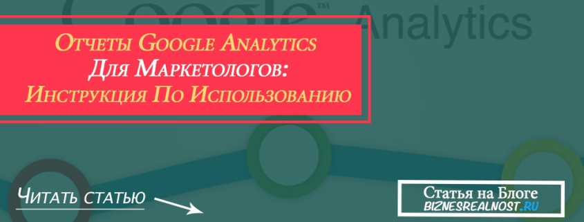Отчеты Google Analytics