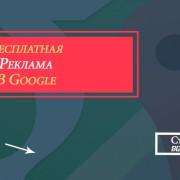 Бесплатная реклама в Google