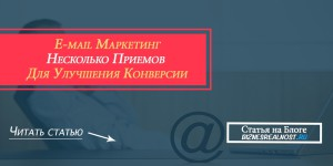 e_mail_marketing