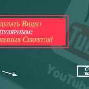 как сделать видео популярным