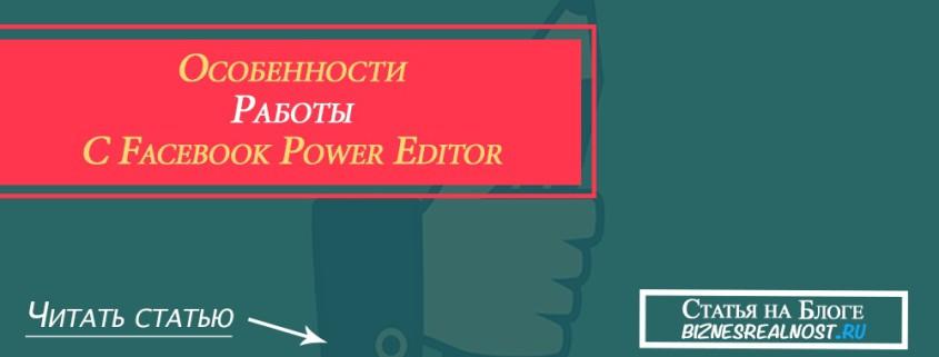 особенности работы с Facebook Power Editor