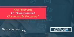 согласие на рассылку