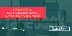 Тактика работы в Facebook