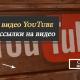 Раскрутка видео на YouTube – Обратные ссылки на видео