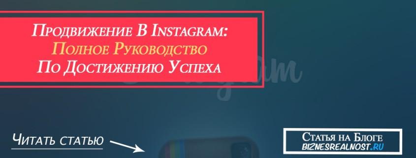 продвижение в Instagram
