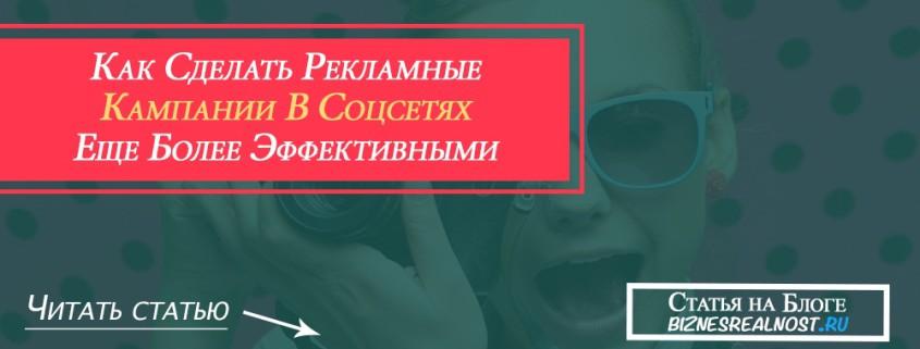 рекламные кампании в социальных сетях