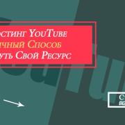 Видеохостинг YouTube