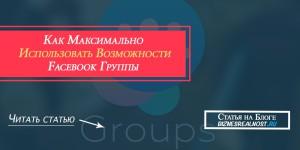 Facebook группы