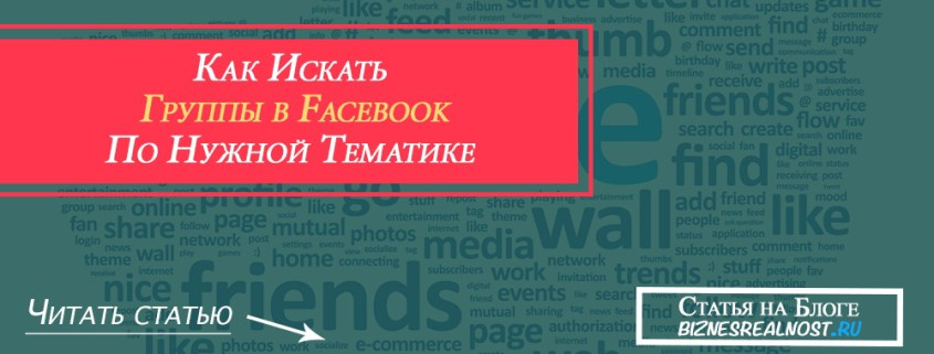 как искать группы в Facebook