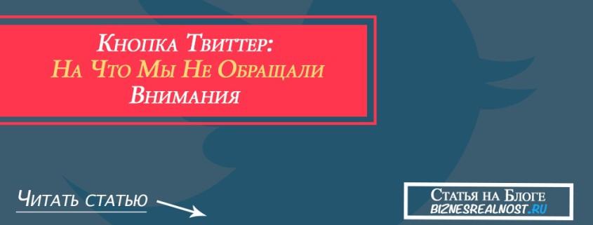 knopka_twitter