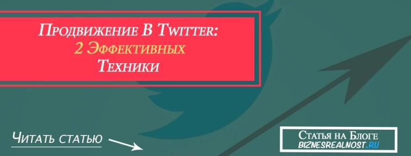 продвижение в Twitter