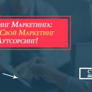 autsorsing_marketinga