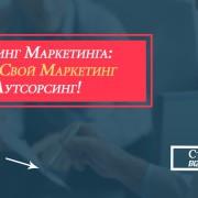 autsorsing_marketinga