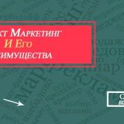 директ маркетинг