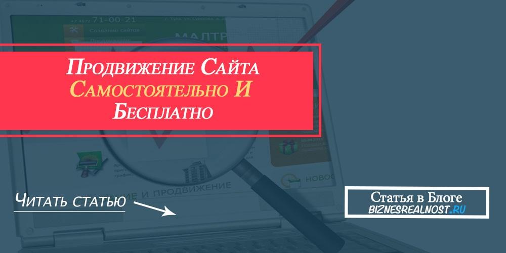 Продвижение сайта самостоятельно бесплатно прогон сайта по трастовым сайтам