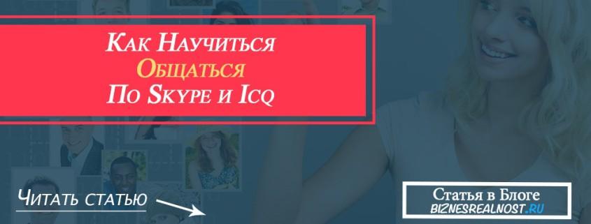 общаться по Skype