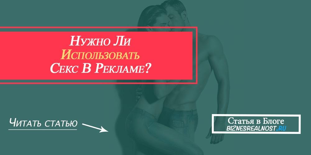 статьи о сексе в рекламе