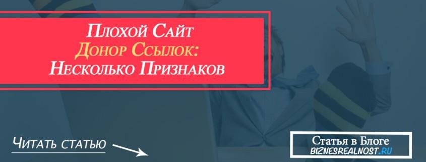 сайт донор