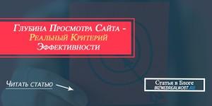 глубина просмотра сайта