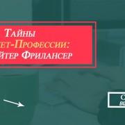 копирайтер фрилансер