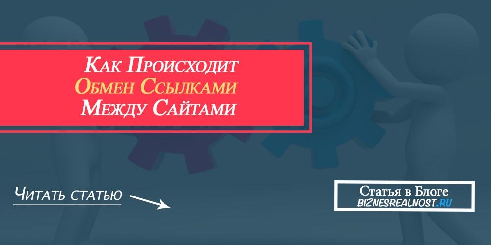 Обмен ссылками создание, продвижение сайтов продвижение сайтов жулебино