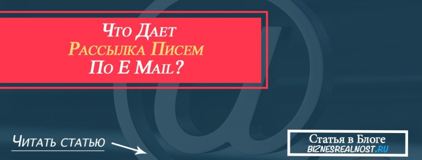 рассылка писем по e mail