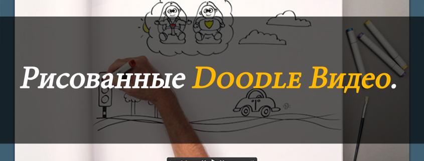 doodle видео