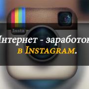 Интернет - заработок в Instagram