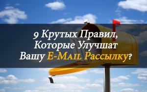 9 крутых правил, которые улучшат Вашу e-mail рассылку