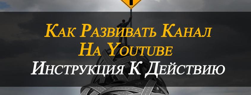 Как развивать канал на Youtube
