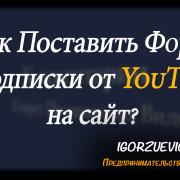 Виджет youtube – Как поставить плагин для YouTube на сайт?