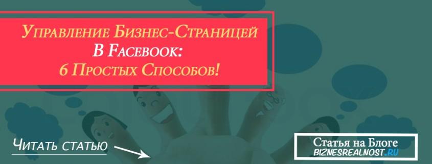 Бизнес-страница Facebook